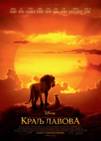 film KRALJ LAVOVA  3D  (Sinh.) (The Lion King )
